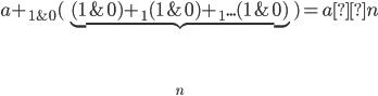 a+_{1\&0}(\underbrace{(1\&0)+_1(1\&0)+_1...(1\&0)}_n)=a×n