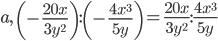 a,\ \left(-\frac{20x}{3y^2}\right):\left(-\frac{4x^3}{5y}\right)=\frac{20x}{3y^2}:\frac{4x^3}{5y}