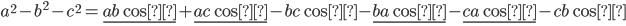 a^2-b^2-c^2=\underline{ab\cosγ}+\underline{ac\cosβ}-bc\cosα-\underline{ba\cosγ}-\underline{ca\cosβ}-cb\cosα