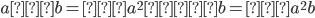 a√b=√a^2×√b=√a^2b