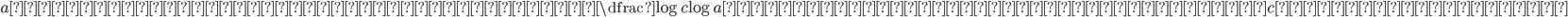 aが有理数の有理数乗でない時は\dfrac{\log{c}}{\log{a}}が有理数となるような有理数cは存在しない。