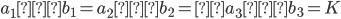 a_1・b_1 = a_2・b_2 = a_3・b_3 = K