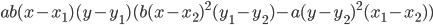 ab(x-x_1)(y-y_1)(b(x-x_2)^2(y_1-y_2)-a(y-y_2)^2(x_1-x_2))