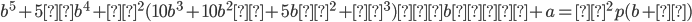 b^{5} + 5εb^{4} + ε^{2}(10b^{3} + 10b^{2}ε + 5bε^2 + ε^3)-b -ε + a =ε^{2}p(b + ε)
