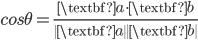 cos\theta = \frac{\textbf{a}\cdot\textbf{b}}{\|\textbf{a}\|\|\textbf{b}\|}