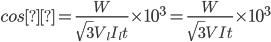 cosθ=\frac{W}{\sqrt{3}V_{l}I_{l}t}\times10^{3}=\frac{W}{\sqrt{3}VIt}\times10^{3}