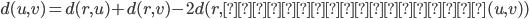 d(u,v)=d(r,u)+d(r,v)-2d(r,{\rm 最近共通祖先} (u,v))