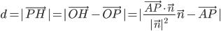 d=|\vec{PH}|=|\vec{OH}-\vec{OP}|=|\frac{\vec{AP}\cdot\vec{n}}{|\vec{n}|^2}\vec{n}-\vec{AP}|