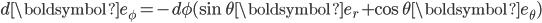 d\boldsymbol{e}_\phi = -d\phi(\sin\theta\boldsymbol{e}_r + \cos\theta\boldsymbol{e}_\theta)
