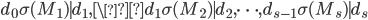 d_0\sigma(M_1) \mid d_1, \d_1\sigma(M_2) \mid d_2, \dots, d_{s-1}\sigma(M_s) \mid d_s