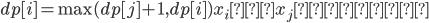 dp[i] = \max(dp[j] + 1, dp[i])  x_i は x_jの倍数