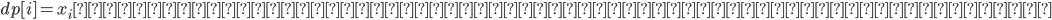 dp[i] = x_iを最後の要素としたときのよい数列の最大の長さ