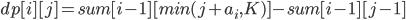 dp[i][j] = sum[i-1][min(j+a_{i},K)] - sum[i-1][j-1]