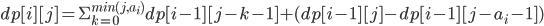 dp[i][j]=\Sigma_{k=0}^{min(j,a_i)}dp[i-1][j-k-1]+(dp[i-1][j]-dp[i-1][j-a_i-1])
