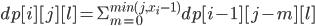 dp[i][j][l]=\Sigma_{m=0}^{min(j,x_i-1)}dp[i-1][j-m][l]