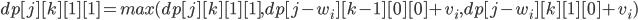 dp[j][k][1][1] =   max(dp[j][k][1][1] ,dp[j- w_i][k-1][0][0]+v_i,dp[j-w_i][k][1][0]+v_i)