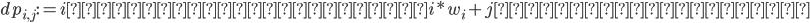 dp_{i, j} := i個使ったとき重さi * w_i + jの価値の最大値