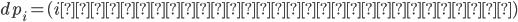 dp_{i}=(iを使ったときの最大値)
