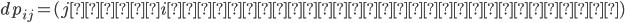 dp_{ij}=(j人でi人組まで作る場合の数)