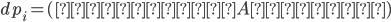 dp_i=(左にあるAの個数)