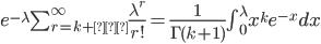 e^{-\lambda}\sum^\infty_{r=k+1}\frac{\lambda^r}{r!}=\frac{1}{\Gamma(k+1)}\int^\lambda_0x^{k}e^{-x}dx