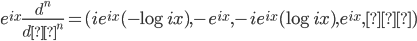 e^{ix}\frac{d^n}{dθ^n}=(i e^{i x}(-\log ix),-e^{ix},-i e^{i x}(\log ix),e^{ix},…)