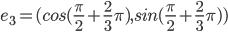 e_3=(cos(\frac{\pi}{2}+\frac{2}{3}\pi),sin(\frac{\pi}{2}+\frac{2}{3}\pi))