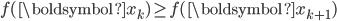 f(\boldsymbol{x}_k) \ge f(\boldsymbol{x}_{k + 1})