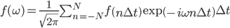 f(\omega ) = \frac{1}{\sqrt{2\pi}}  \sum_{n=-N}^{N} f\left( { n \Delta t } \right) \exp \left( { -i \omega n \Delta t } \right) \Delta t