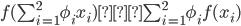 f(\sum_{i=1}^2 \phi_i x_i) ≧ \sum_{i=1}^2 \phi_i f(x_i)