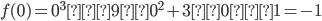 f(0) = 0^3−9×0^2+3×0−1 = -1