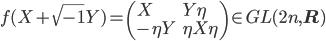 f(X+\sqrt{-1}Y) = \left( \begin{array}{ll} X & Y \eta \\ -\eta Y & \eta X \eta \end{array} \right) \in GL(2n,\mathbf{R})