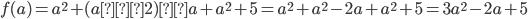 f(a) = a^2+(a−2)×a+a^2+5 = a^2+a^2-2a+a^2+5 = 3a^2-2a+5