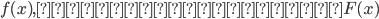 f(x),累積分布関数をF(x)