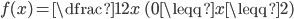 f(x)=\dfrac{1}{2}x\quad(0\leqq{x}\leqq2)