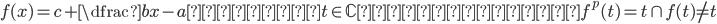 f(x)=c+\dfrac{b}{x-a} であるt\in \mathbb{C}が存在してf^{p}(t)=t\cap f(t)\neq t