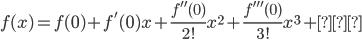 f(x)=f(0)+f'(0)x+\frac{f''(0)}{2!}x^2+\frac{f'''(0)}{3!}x^3+…