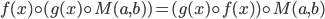 f(x)\circ (g(x)\circ M(a,b))=(g(x)\circ f(x))\circ M(a,b)