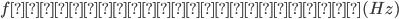 f:電源の周波数 (Hz)
