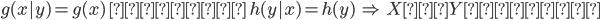 g(x|y)=g(x) \ または\ h(y|x)=h(y)\ \Rightarrow\ {XとYは独立}