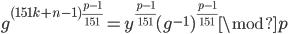 g^{(151k+n-1) \frac {p-1} {151}} = y^{\frac {p-1} {151}} {(g^{-1})}^{\frac {p-1} {151}} \mod p