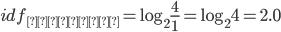 idf_{みんな}=\log_2\frac{4}{1}=\log_2 4=2.0