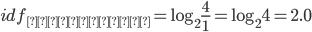 idf_{寺口夏花}=\log_2\frac{4}{1}=\log_2 4=2.0
