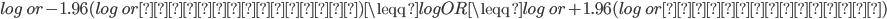 log\ or - 1.96(log\ orの標準誤差) \leqq logOR \leqq  log\ or + 1.96(log\ orの標準誤差)