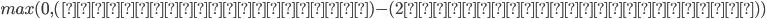 max(0,(中心座標の距離) - (2つの円の半径の和))