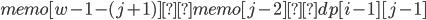 memo[w-1-(j+1)]×memo[j-2]×dp[i-1][j-1]