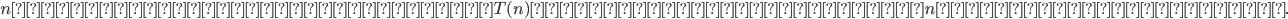 n点集合に入る位相の個数T(n)が素数になるようなnは無数に存在する.