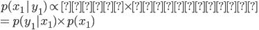 p(x_{1}\,|\,y_{1}) \propto 尤度\times 事前分布\ = p(y_{1}|x_{1})\times p(x_{1})