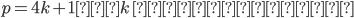 p=4k+1(k\,は自然数)
