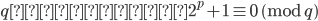 qが素数⇒2^p+1 \equiv 0 \pmod q